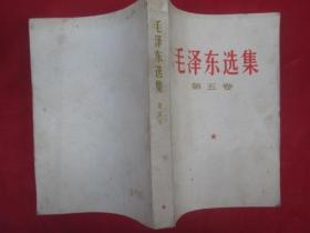 毛泽东选集: 第五卷:多看图.(0087).