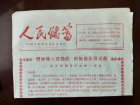1980年镇江人民银行储蓄资料三份:人民储蓄、油印利息表2张