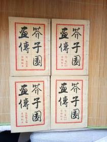 芥子园画传1,2,3,4集全(孔网目前最低价)