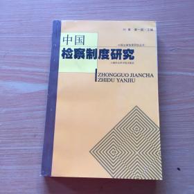中国检察制度研究