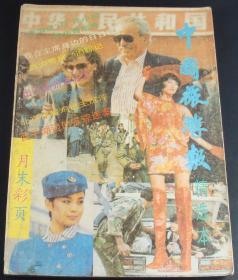 中国旅游报1991年精选本