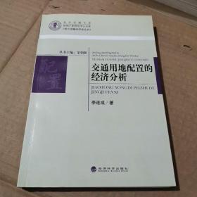 现代运输经济学丛书:交通用地配置的经济分析