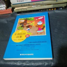 非洲民间故事小学生名家经典快乐阅读书系(5)
