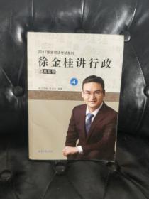 徐金桂讲行政4 徐金桂