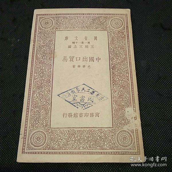 万有文库:中国出口贸易(1933年1版1印尤季华著)