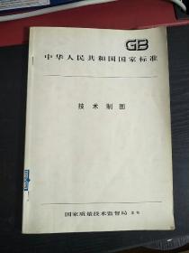 中华人民共和国国家标准 技术制图