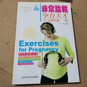 非常胎教:孕育天才宝宝的第一步(超值最新版)带光盘