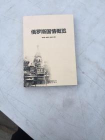 俄罗斯国情概览2018年 1版1印