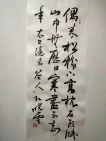 书协主席、南京流出,著名书法家、孙晓云、书法--仿品?