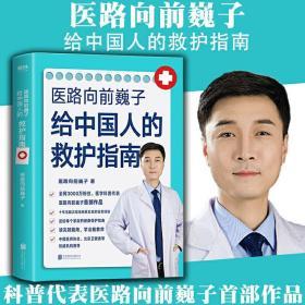 全新正版彩色包邮 医路向前巍子给中国人的救护指南