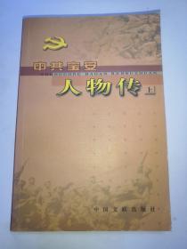 中共宝安人物传  上册
