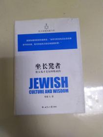 犹太智慧典藏书系 第一辑:坐长凳者-犹太鬼才是如何炼成的