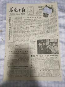 万县日报1988年12月8日(8开四版)(报纸有缺损)义和乡处理损毁渠堰败家子;乡长和书记;农村改革启示录。