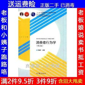消费者行为学-第三版符国群高等教育出版社