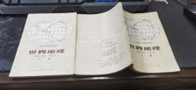世界地理 上下册   32开本  包邮挂费