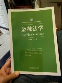 【一版一印】金融法学 马慧娟  云南大学出版社9787548230137