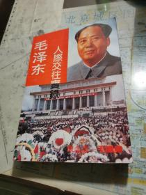 毛泽东人际交往录1915—1976(书内有4页图)