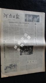 """【报纸】河南日报 1982年5月31日【本报今日4版齐全】【党和国家领导人会见少年儿童代表】【关心少年儿童健康成长是一种社会美德】【顾客第一----全国百货供应交流会侧记】【庆祝""""六一""""国际儿童节少儿书画选登】"""