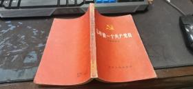 怎样做一个共产党员 江西人民出版社 1959年3版