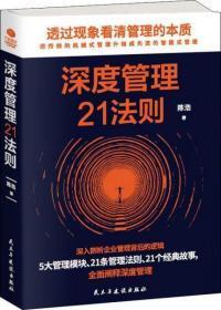 深度管理21法则
