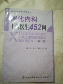 消化内科主治医生452问(第3版)