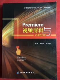 Premiere 视频剪辑与后期处理