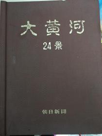 大黄河24景