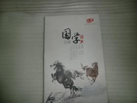 国学经典行楷系列 硬笔临摹字帖 共十册  AD391