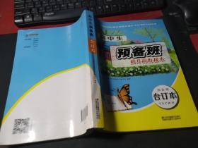高中生预备班初升高衔接本(合订本 预备班)语数英物化