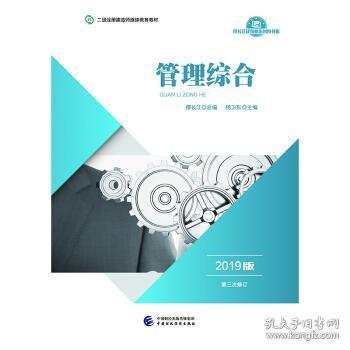 2019年二级注册建造师继续教育教材:管理综合(2019版)