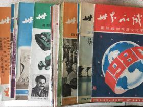 世界知识(1980-1984)42本