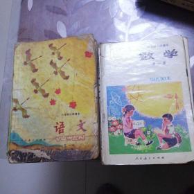 六年制小学课本 语文 12册全+数学12册 全共24本合售
