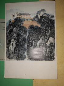 人民美术出版社 宋文治绘<瑞金梅坑云石山>     明信片一枚