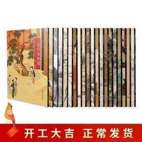 中国画手卷临摹范本全20册
