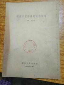 <<谈谈小农经济的改造问题>>54年一版一印  竖繁(武汉市书刊出版业营业许可证新出字第一号)