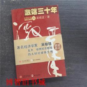激荡三十年中国企业1上册 吴晓波 中信出版社 97875086077199787508607719