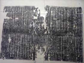 清末拓片  (长104  宽72)