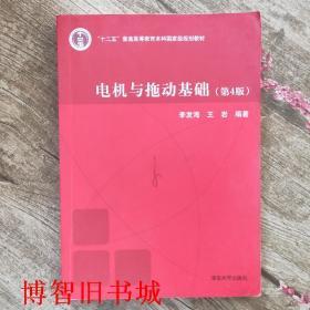 电机与拖动基础 第四版第4版 李发海 清华大学出版社9787302278122