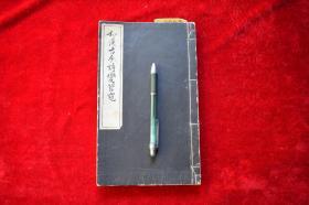 """和汉古今诗变管窥【日本昭和15年(1940)近重先生古稀祝贺会编辑出版。原装一厚册。签赠本。扉页有""""赠呈七十记念刊行拙著诗话一卷并请郢正,近重真澄""""字样。】"""