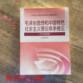 2018版毛概书毛泽东思想和中国特色社会主义理论体系概论毛中特课本2019年版2020最新版考研政治大学两课教材