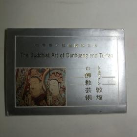 吐鲁番敦煌佛教艺术(明信片十张) 英日汉【 正品 】送:《敦煌壁画》(第二组)特种邮票 两张附信封