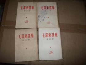 毛泽东选集 1--4卷(竖版 繁体字)