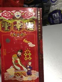 宪章堂通胜  2007丁亥年  天官赐福古装版