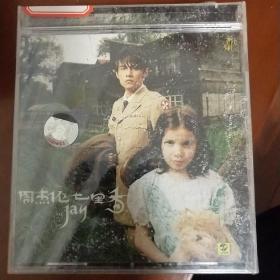 VCD周杰伦七里香。原包装未拆封多年的收藏品。