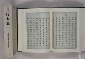 《五行大义》2册全,1989年汲古书院出版,古典研究会丛书。中土佚书