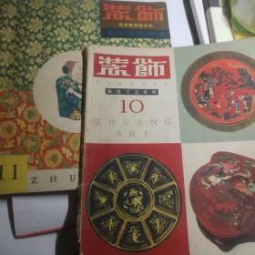 装饰•工艺美术双月刊•第10.11期(1960年第2.3期【 正版品好实拍如图 】(2册合售)