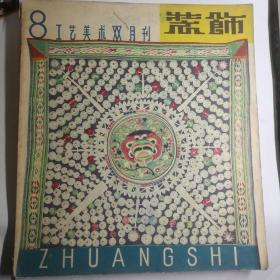 装饰•工艺美术双月刊•第8期(1959年第8期【 正版品好实拍如图 】