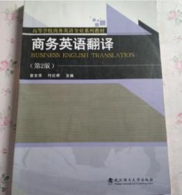 商务英语翻译 第二版 曾文华 付红桥 9787562944256221ndny