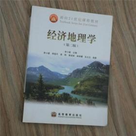 经济地理学 第二版 第2版 李小建 高等教育出版社V3A221cswj