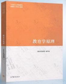 教育学原理 项贤明 编写组 高等教育 9787040509380 V1221cswj